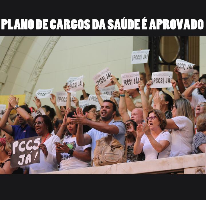PLANO DE CARGOS DA SAÚDE É APROVADO⠀⠀⠀⠀⠀⠀⠀⠀⠀⠀⠀⠀⠀⠀⠀⠀⠀⠀⠀⠀⠀⠀⠀⠀⠀⠀⠀⠀⠀⠀⠀⠀⠀⠀⠀⠀⠀⠀⠀⠀⠀⠀⠀⠀⠀⠀⠀⠀⠀⠀⠀⠀⠀⠀⠀⠀⠀⠀
